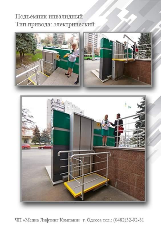 Лифт для инвалидов.