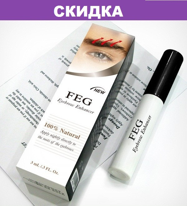 FEG Eyebrow Enhancer Средство для роста бровей - 100% ОРИГИНАЛ