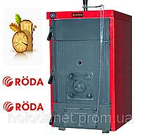 Твердотопливный котел отопления Roda Brenner Max BM-6 (47-58 Квт)