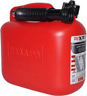 Канистра пластиковая для топлива Rexxon 101110 5 л