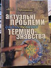 Актуальні проблеми українського термінознавства. Зарицький. К., 2004.