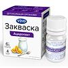 Ацидолакт (1 бутылочка)