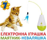 Электронная Игрушка для КОШКИ КОТА КОТЕНКА Маятник - Неваляшка AFP