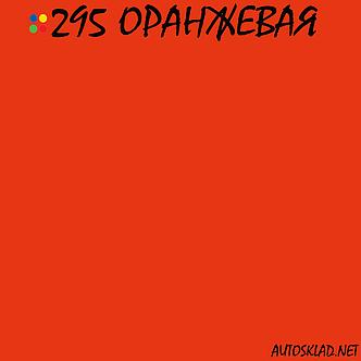 Авто краска (автоэмаль) акриловая Mobihel (Мобихел) 295 Оранжевая 0,75л с отвердителем 0,375л, фото 2