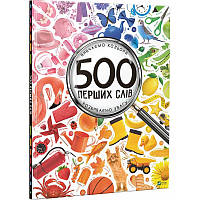 Книга 500 перших слів. Вивчаємо кольори. Розвиваємо увагу