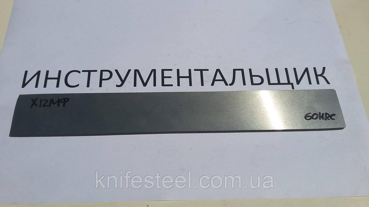 Заготовка для ножа сталь Х12МФ 200-220х32-34х3.1-3.3 мм термообработка (60 HRC) шлифовка