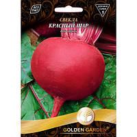 Семена Golden Garden Гигант Свекла Красный Шар 20 г (Голден Гарден)