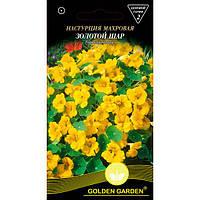Семена Golden Garden Настурция махровая Золотой шар (Голден Гарден) (4820164124369) 1 г