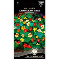 Семена Golden Garden Настурция низкорослая смесь (Голден Гарден) (4820164124413) 1.5 г