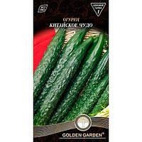 Семена Golden Garden огурец Китайское чудо (Голден Гарден) (4820164125526) 0.5 г
