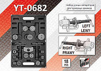 Набор инструмента для разжима тормозных цилиндров 18шт, YATO YT-0682