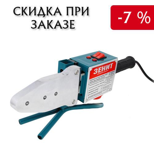 Паяльник для пластиковых труб с ножницами Зенит ЗПТ-2000 М - фото 5