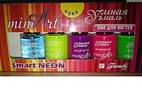 """Неоновые лаки и """"Металлик"""" для ногтей Умная эмаль 5 мл mini Art Smart Neon  (набор 5шт.)"""