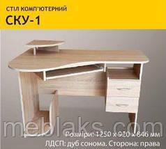 """Компьютерный стол для офиса и дома """"СКУ-1"""", фото 2"""