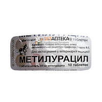 МЕТИЛУРАЦИЛ таблетки 0,5 №10 УКРВЕТБИОФАРМ