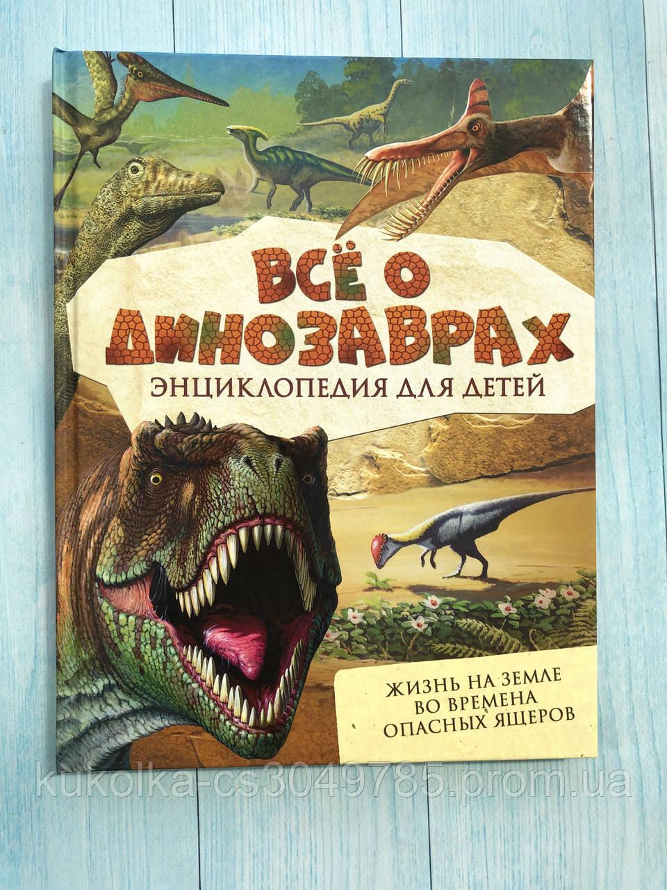 « Все о динозаврах » Энциклопедия для детей