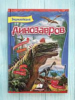 « Энциклопедия Динозавров » Издательство Пегас