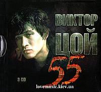 Музичний сд диск ВИКТОР ЦОЙ 55 (2017) (audio cd)