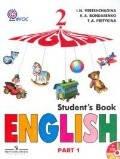 Верещагина И.Н.Учебник английский язык,2 клаcc,c online поддержкой.