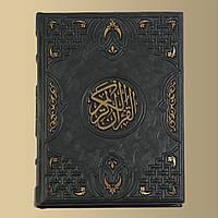 Кожаная книга Коран большой в переводе Османова