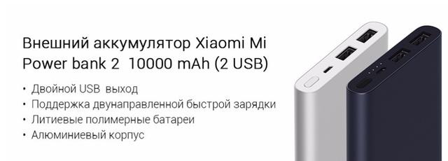 Внешний аккумулятор Xioami Mi Power bank 2