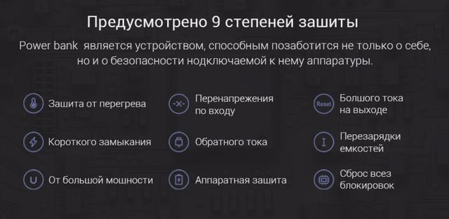 9 ступеней защиты