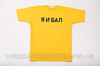 Футболка printOFF желтая L  001459