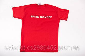 Футболка  printOFF Вроде по моде  красная XS 001462