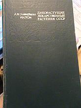 Дикорослі лікарські рослини СРСР. Гаммерман, М., 1976.