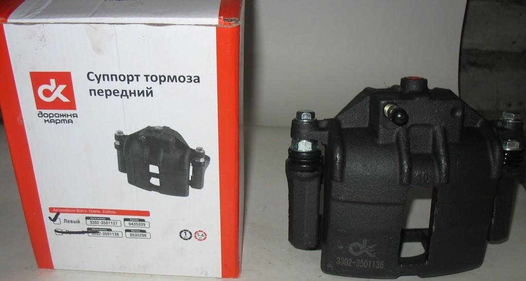 Суппорт тормоза переднего ГАЗ 3302, 2217 левый без колодок