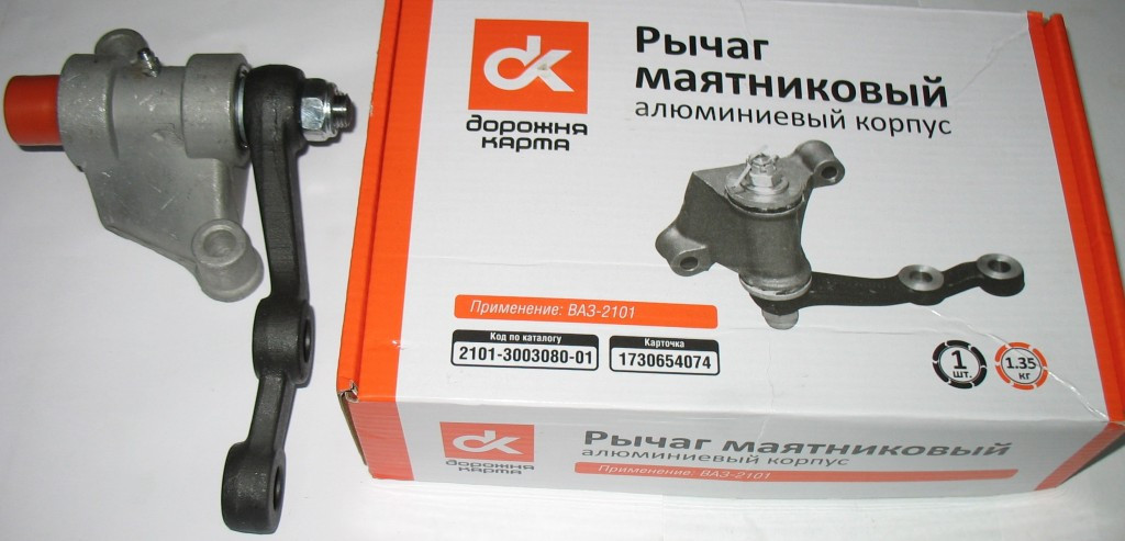 Рычаг маятниковый ВАЗ 2101 на подшипниках (корпус алюминий)