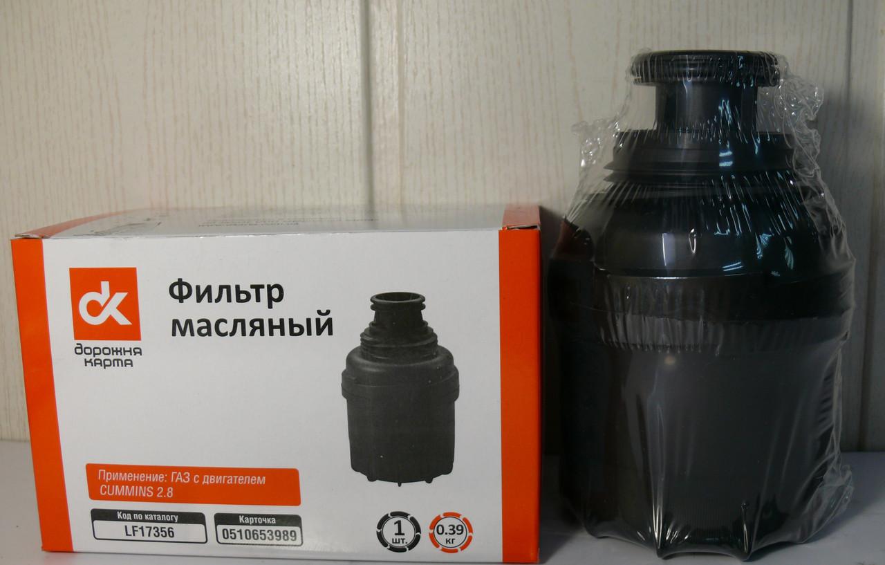 Фильтр масляный ГАЗ дв.CUMMINS 2.8