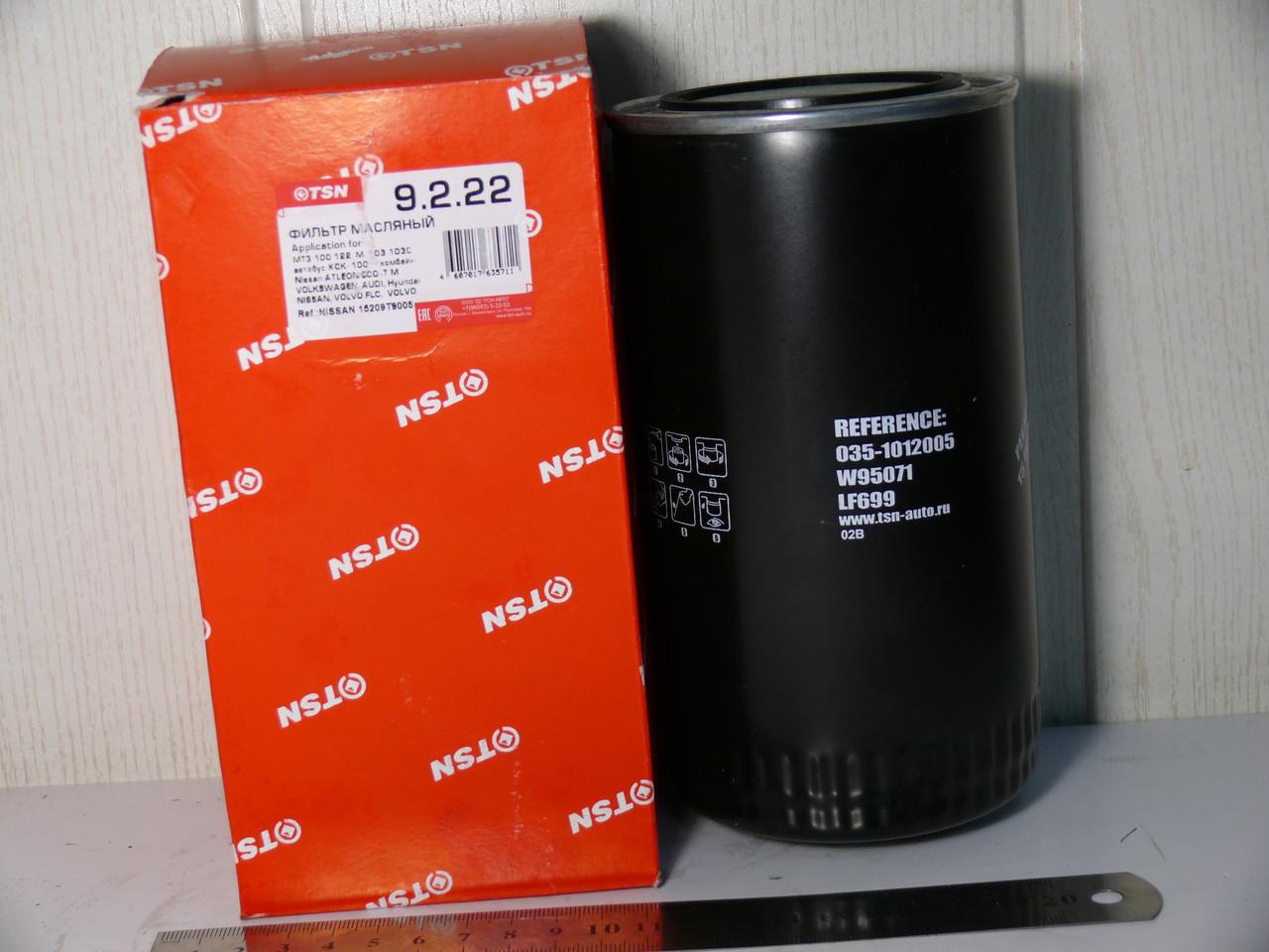 Фільтр масляний МТЗ (двигун Д 260) (9.2.22) (вир-во Цитрон)