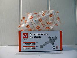 Электродвигатель омывателя ВАЗ, ГАЗ в сборе  12В
