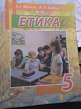 Мовчун. Етика. 5 клас. К., 2006