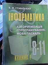 Глинський. 8-11 класи. Інформатика. Алгоритмізація і програмування. Мова Паскаль. книжка 1. Львів, 2001.
