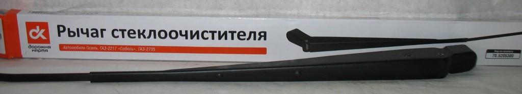 Рычаг стеклоочистителя ГАЗ 3302, 2705