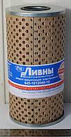 Элемент фильтрующий масло ЯМЗ (ЯМЗ 238, 240) (пр-во г.Ливны)