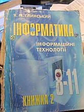 Глинський. Інформатика. книжка 2 Інформаційні технології. 8-11 класи. Львів, 2012.