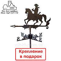 Флюгер на крышу Всадник (Вершник)