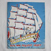"""Детская книжка """"Если мне подарят лодку"""" Б. Заходер"""