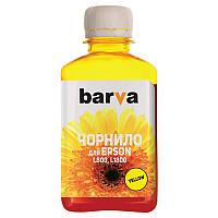 Чернило Barva Epson L800/L810/L850/L1800 180г Yellow (L800-415) (T6734)
