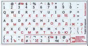 Наклейки на клавиатуру (прозорачные)