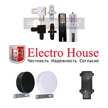 Фурнитура для трековых светильников ElectroHouse
