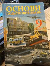 Калач. Основи податкових знань. 9 клас. К., 2013.