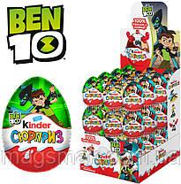 Яйцо Kinder Cюрприз Бен 10 100% игрушка из серии!, фото 2