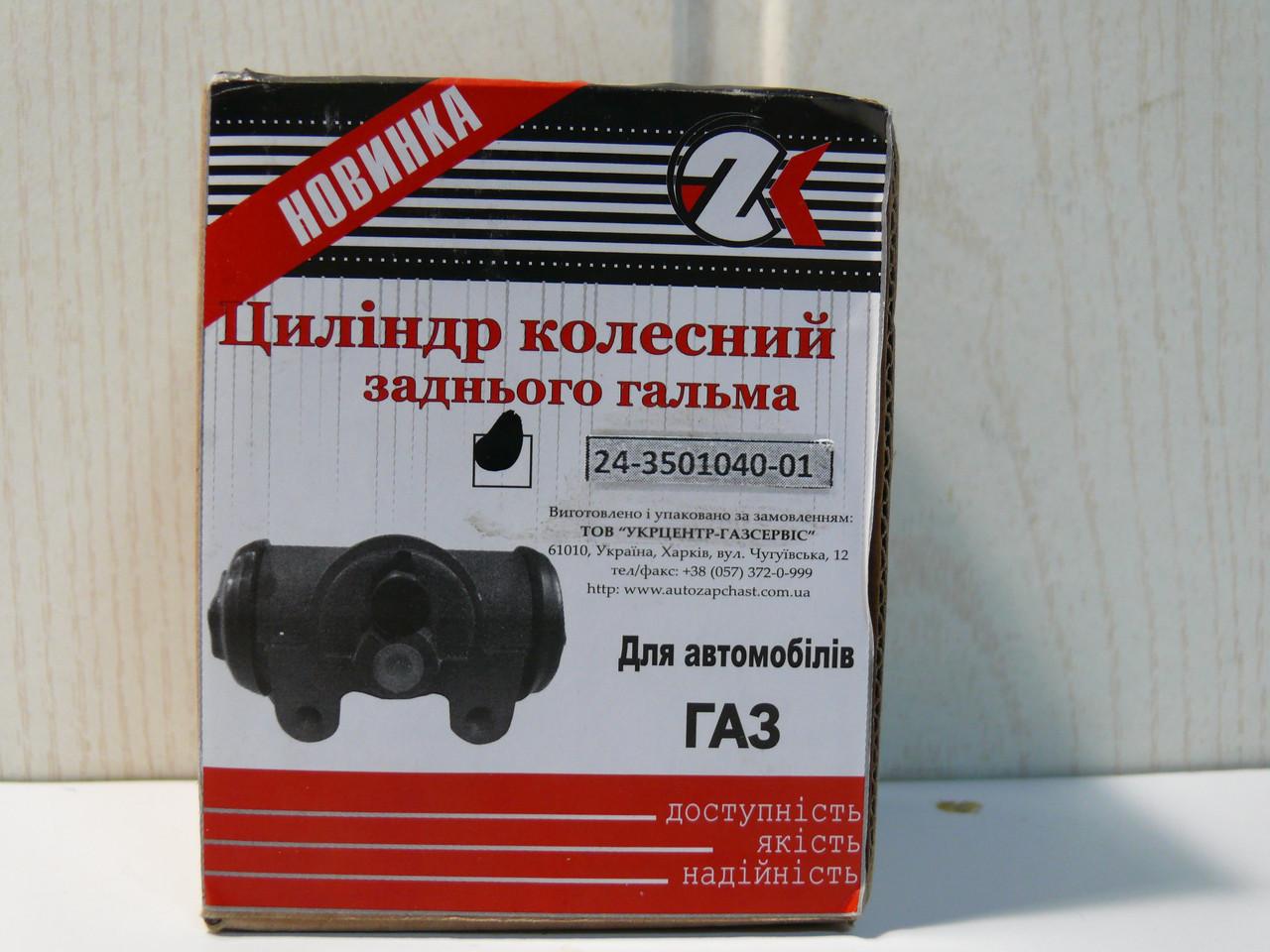 Цилиндр тормозной рабочий ГАЗ 2705,3302 задний d10мм (пр-во ГАЗ)