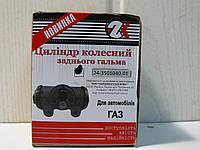 Цилиндр тормозной рабочий ГАЗ 2705,3302 задний d10мм (пр-во ГАЗ), фото 1