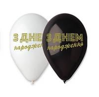 Воздушные шарики С Днем Рождения черные / белые Ш-3340