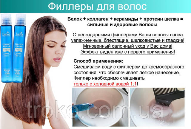 LA'DOR Perfect Hair Fill-Up - Филлер для восстановления волос, 13 мл